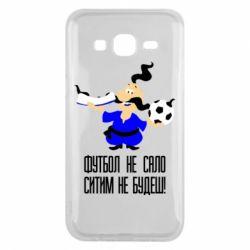 Чехол для Samsung J5 2015 Футбол - не сало, ситим не будеш - FatLine