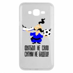 Чехол для Samsung J7 2015 Футбол - не сало, ситим не будеш - FatLine