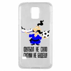 Чехол для Samsung S5 Футбол - не сало, ситим не будеш - FatLine