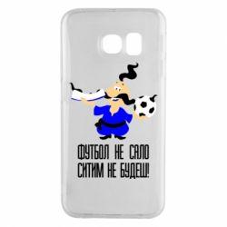 Чехол для Samsung S6 EDGE Футбол - не сало, ситим не будеш - FatLine
