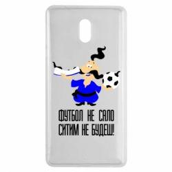 Чехол для Nokia 3 Футбол - не сало, ситим не будеш - FatLine