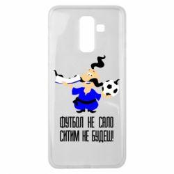 Чехол для Samsung J8 2018 Футбол - не сало, ситим не будеш - FatLine