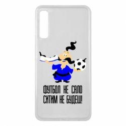 Чехол для Samsung A7 2018 Футбол - не сало, ситим не будеш - FatLine