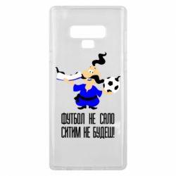 Чехол для Samsung Note 9 Футбол - не сало, ситим не будеш - FatLine