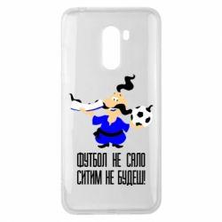 Чехол для Xiaomi Pocophone F1 Футбол - не сало, ситим не будеш - FatLine