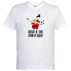 Мужская футболка  с V-образным вырезом Футбол - не сало, ситим не будеш - FatLine
