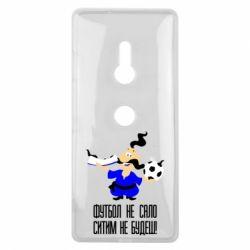 Чехол для Sony Xperia XZ3 Футбол - не сало, ситим не будеш - FatLine