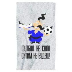 Полотенце Футбол - не сало, ситим не будеш - FatLine