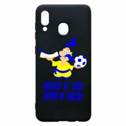 Чохол для Samsung A30 Футбол - не сало, ситим не будеш