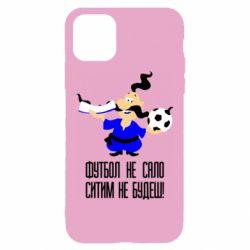 Чохол для iPhone 11 Футбол - не сало, ситим не будеш