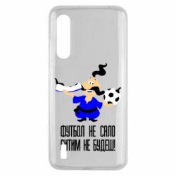 Чехол для Xiaomi Mi9 Lite Футбол - не сало, ситим не будеш