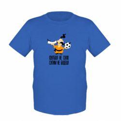 Детская футболка Футбол - не сало, ситим не будеш - FatLine