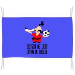Прапор Футбол - не сало, ситим не будеш