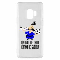 Чехол для Samsung S9 Футбол - не сало, ситим не будеш - FatLine