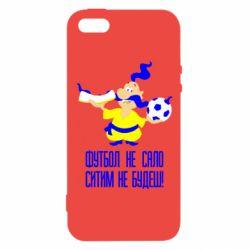 Чехол для iPhone5/5S/SE Футбол - не сало, ситим не будеш - FatLine