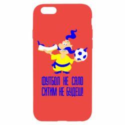 Чехол для iPhone 6/6S Футбол - не сало, ситим не будеш - FatLine