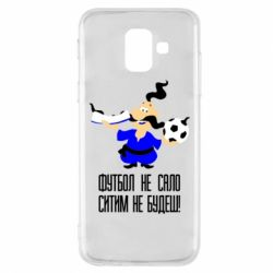 Чехол для Samsung A6 2018 Футбол - не сало, ситим не будеш - FatLine