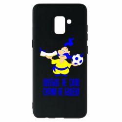 Чохол для Samsung A8+ 2018 Футбол - не сало, ситим не будеш