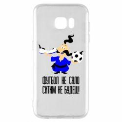 Чехол для Samsung S7 EDGE Футбол - не сало, ситим не будеш - FatLine
