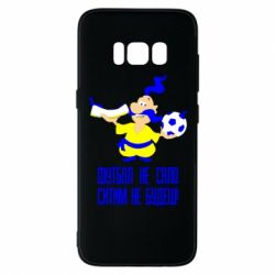 Чохол для Samsung S8 Футбол - не сало, ситим не будеш
