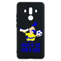 Чехол для Huawei Mate 10 Pro Футбол - не сало, ситим не будеш - FatLine