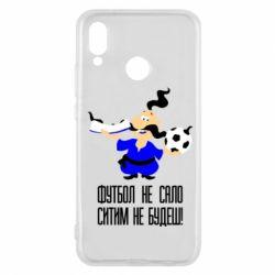 Чехол для Huawei P20 Lite Футбол - не сало, ситим не будеш - FatLine