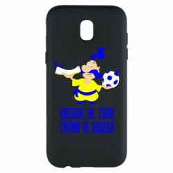 Чехол для Samsung J5 2017 Футбол - не сало, ситим не будеш - FatLine