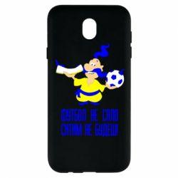 Чехол для Samsung J7 2017 Футбол - не сало, ситим не будеш - FatLine