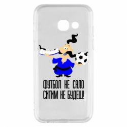 Чехол для Samsung A3 2017 Футбол - не сало, ситим не будеш - FatLine