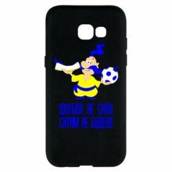 Чехол для Samsung A5 2017 Футбол - не сало, ситим не будеш - FatLine