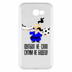 Чехол для Samsung A7 2017 Футбол - не сало, ситим не будеш - FatLine