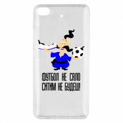 Чехол для Xiaomi Mi 5s Футбол - не сало, ситим не будеш - FatLine