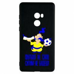 Чехол для Xiaomi Mi Mix 2 Футбол - не сало, ситим не будеш - FatLine