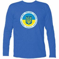 Футболка з довгим рукавом Україна. Украина. Ukraine.