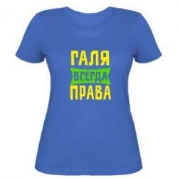 Женская футболка Галя всегда права - FatLine