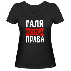 Женская футболка с V-образным вырезом Галя всегда права - FatLine