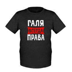 Детская футболка Галя всегда права - FatLine