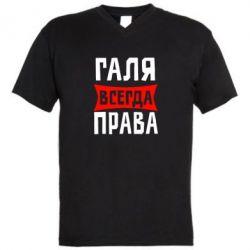 Мужская футболка  с V-образным вырезом Галя всегда права - FatLine