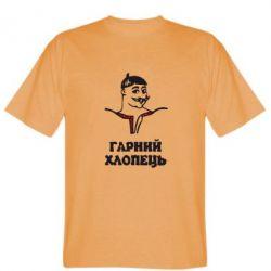 Мужская футболка Гарний хлопець - FatLine