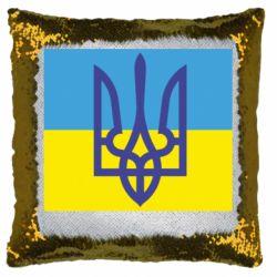Подушка-хамелеон Герб на прапорі