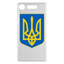 Чехол для Sony Xperia XZ1 Герб неньки-України - FatLine
