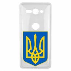 Чехол для Sony Xperia XZ2 Compact Герб неньки-України - FatLine