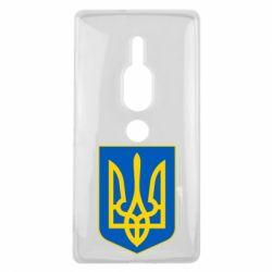 Чехол для Sony Xperia XZ2 Premium Герб неньки-України - FatLine