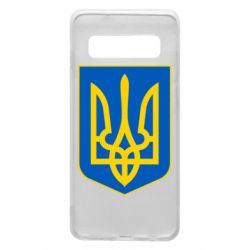 Чехол для Samsung S10 Герб неньки-України