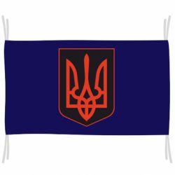 Прапор Герб неньки-України