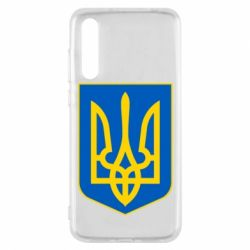 Чехол для Huawei P20 Pro Герб неньки-України - FatLine