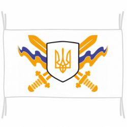 Флаг Герб та мечи