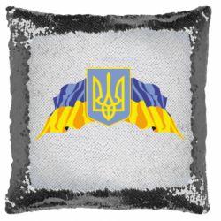 Подушка-хамелеон Герб та прапор