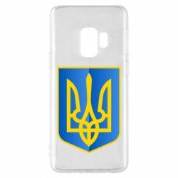 Чехол для Samsung S9 Герб України 3D