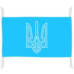 Прапор Герб України (полий)